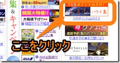 20131015e_tabi