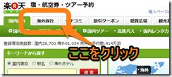 20131015f_tabi