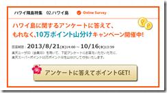 20131015g_tabi