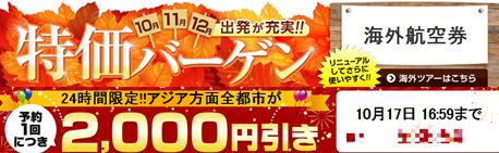 20131017d_tabi