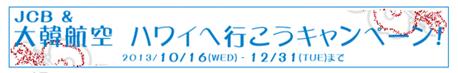 20131017g_tabi