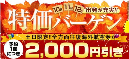 20131021a_tabi