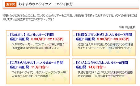 20131021f_tabi