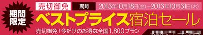 20131021g_tabi