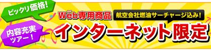 20131024a_tabi