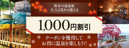 20131101b_tabi