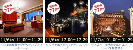 20131106a_tabi