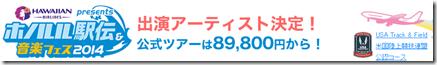 20131107b_tabi