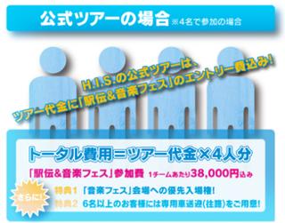20131107d_tabi