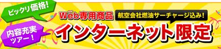 20131108a_tabi