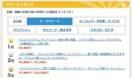 20131111a_tabi