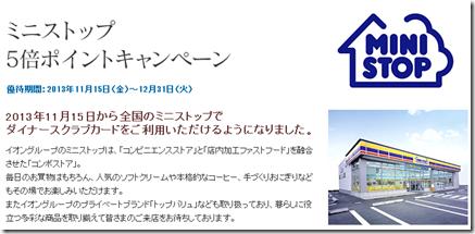 20131119a_tabi