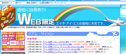 20131119c_tabi