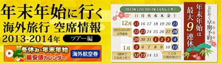 20131121a_tabi