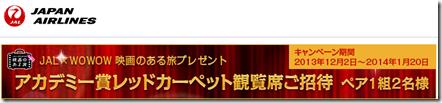 20131203c_tabi