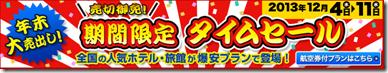 20131206a_tabi
