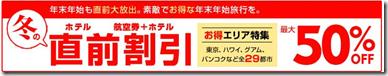 20131209a_tabi