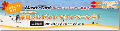 20131210c_tabi