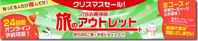 20131211a_tabi
