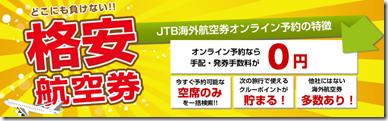 20131212a_tabi
