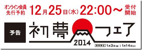 20131224a_tabi