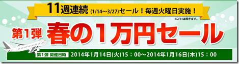 20130114f_tabi