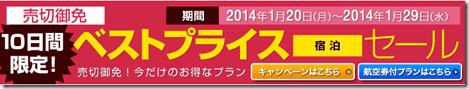 20140120a_tabi