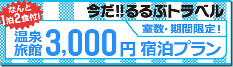 20140121a_tabi