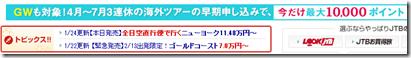 20140127a_tabi
