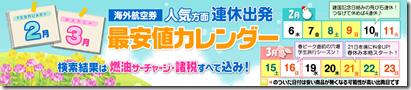 20140129b_tabi
