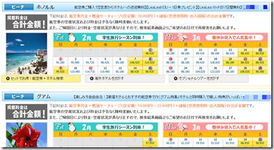 20140129c_tabi