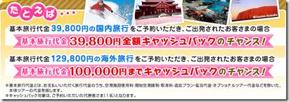 20140129e_tabi