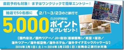 20140205a_tabi