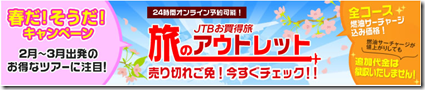 20140207a_tabi