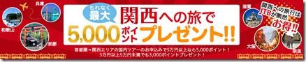 20140214a_tabi