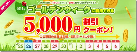20140221c_tabi