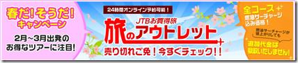 20140304a_tabi