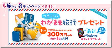 20140307c_tabi