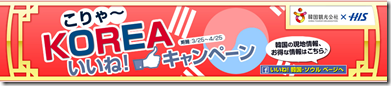 20140326a_tabi