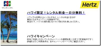 20140331b_tabi