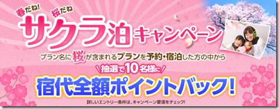 20140331c_tabi