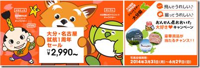 20140331d_tabi