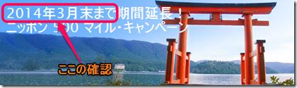 20140401d_tabi