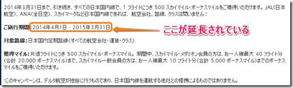 20140401e_tabi