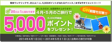 20140403a_tabi