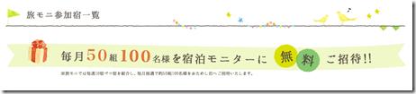 20140406a_tabi