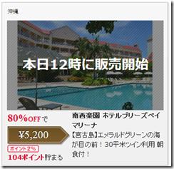 20140410c_tabi
