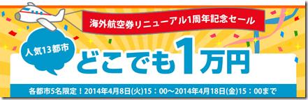 20140415c_tabi