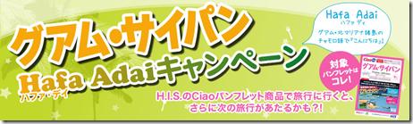 20140430a_tabi