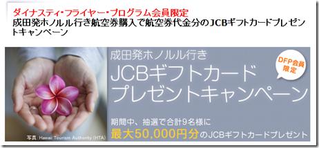 20140501a_tabi